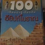 100เรื่องน่ารู้เกี่ยวกับอียิปต์โบราณ  ราคา 100