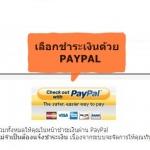 การชำระค่าสินค้าด้วยบัตรเครดิต เดบิต ผ่านระบบ PAYPAL