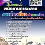 แนวข้อสอบ พนักงานการตลาด การท่องเที่ยวแห่งประเทศไทย (ททท)