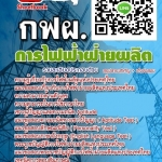 หนังสือคู่มือสอบ การไฟฟ้าฝ่ายผลิตแห่งประเทศไทย กฟผ.