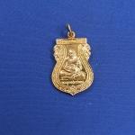 หลวงพ่อเปิ่น รุ่นอุดมทรัพย์ ๔๐ เนื้อทองเหลือง วัดบางพระ นครปฐม