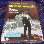 The Sterling Inheritance มิดไนท์เอเจนซี่ กับ คดีพินัยกรรมบ้านสเตอร์ลิง.  Michael Siverling. โชติบูรณ์ อนุกุลวาณิชย์  มือหนึ่งมีซีล ราคา 220