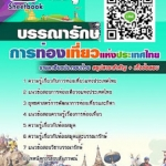 แนวข้อสอบ บรรณารักษ์ การท่องเที่ยวแห่งประเทศไทย (ททท)