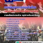แนวข้อสอบ กลุ่มตำแหน่ง ไฟฟ้าและอิเล็กทรอนิกส์ กองทัพไทย