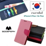 """เคส iPhone 6 Plus 5.5"""" รุ่น Goospery Mercury งานเกาหลีแท้ 100%"""