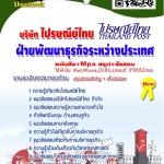 คู่มือสอบ ฝ่ายพัฒนาธุรกิจระหว่างประเทศ บริษัท ไปรษณีย์ไทย จำกัด
