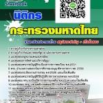 แนวข้อสอบ นิติกร กระทรวงมหาดไทย