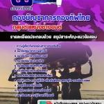 แนวข้อสอบ กลุ่มตำแหน่ง ช่างยนต์ กองทัพไทย
