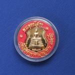 เหรียญหลวงหลวงพ่อโสธร รุ่นสร้างอุโบสถหลังใหม่ ปี2538