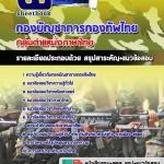 แนวข้อสอบ กลุ่มตำแหน่ง ภาษาไทย กองทัพไทย