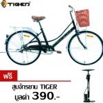 จักรยานแม่บ้าน City Bike ล้อ 24 นิ้ว รุ่น Xuni ขาย 2900 แถมฟรี สูบจักรยาน