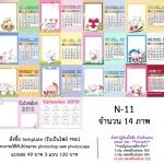 template ปฏิทินตั้งโต๊ะ 2561/2018 -N11