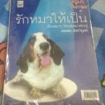 หมา(ไม่)หมา ชุดรักหมาให้เป็น ชนกพร จันทวิบูลย์ ราคา 133