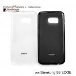 เคส TPU ครอบหลัง Samsung Galaxy S6 EDGE