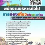 แนวข้อสอบ พนักงานบริหารทั่วไป การท่องเที่ยวแห่งประเทศไทย (ททท)