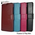 เคส Huawei G Play Mini รุ่น Smart Case
