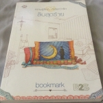 ลับสุดร้าย + ลับสุดวุ่น bookmark ราคา 223