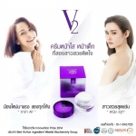 ครีมวีทู V2 Revolution