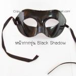 หน้ากากรุ่น Black Shadow