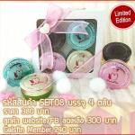 [Limited Edition] New Year Special Gift Set (แพ็ค4 ตลับ)