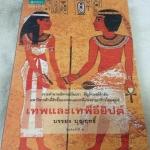 เทพและเทพีอียิปต์ บรรยง บุญฤทธิ์ มือหนึ่ง ราคา 105