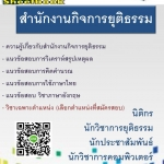แนวข้อสอบ สำนักงานกิจการยุติธรรม ทุกตำแหน่ง ใหม่ล่าสุด pdf