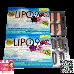 Lipo 9 Burn Slim (ยาไลโป9) ชุดละ 150 บ./ส่งชุดละ 130 บ. (1 ชุดมี 2 แผง)