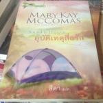 อุบัติเหตุสื่อรัก Bound to Happen Marry Kay McComas. ราคา. 105