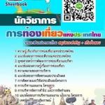 แนวข้อสอบ นักวิชาการ กลุ่มงานนโยบายและแผน การท่องเที่ยวแห่งประเทศไทย (ททท)