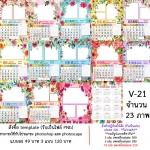 template ปฏิทินตั้งโต๊ะ 2561/2018 - V21