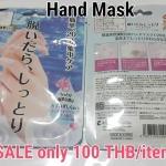 **พร้อมส่ง** ถุงมาส์คมือให้นุ่มเนียนสุขภาพดี ขายดีมาก ของแท้จากญี่ปุ่น ขนาด 18ml.