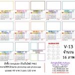 template ปฏิทินตั้งโต๊ะ 2561/2018 - V13