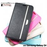 เคส Samsung Galaxy S4 Smart ZONE Series