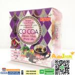 CoCoa Detox-slim โกโก้ดีท็อค สลิม ปลีก 75 บ./ส่ง 60 บ.