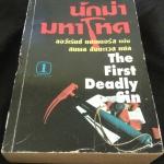 นักฆ่ามหาโหด (The First Deadly Sin) ลอเรนซ์ แซนเดอร์ สมพล สังขะเวส ราคา 210