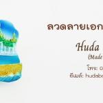 ลวดลายเอกลักษณ์ของไทย
