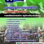 คู่มือสอบ กลุ่มงานสารบรรณ กองบัญชาการกองทัพไทย