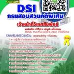 แนวข้อสอบ เจ้าหน้าที่วิเทศสัมพันธ์ กรมสอบสวนคดีพิเศษ DSI 2559