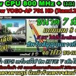 GPS 7 นิ้ว รุ่นYOGO-AP702-HD (จอใหญ่มาตรฐานยุโรป ของแท้) Newสเปคแรงที่สุด CPU 1 GHz ดีที่สุด