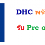 DHC ผลิตภัณฑ์อาหารเสริมวิตามิน