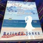 รักไม่รู้ จู่ๆก็มา out of the blue Belinda Jones (ผู้เขียนฉันรักคาปรี) ราคา 154