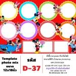 Template photo mix ขนาด 12x18 รหัส D-037