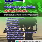 แนวข้อสอบ กลุ่มตำแหน่ง ช่างก่อสร้าง กองทัพไทย