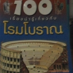 100เรื่องน่ารู้เกี่ยวกับโรมโบราณ ราคา 100