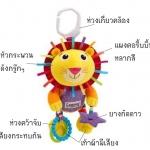 ตุ๊กตาโมบายเสริมพัฒนาการ Lamaze รูปสิงโต