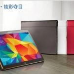 """- เคส Samsung Galaxy Tab S 10.5"""" Book New Arrival !! สำ"""