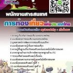 แนวข้อสอบ พนักงานสารสนเทศ การท่องเที่ยวแห่งประเทศไทย (ททท)