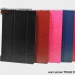 เคส Lenovo Yoga Tablet 2 8″ (830) รุ่น Ultra Slim Thin