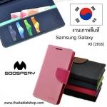 เคส Samsung Galaxy A5 (2016) รุ่น Goospery Mercury งานเกาหลีแท้ 100%