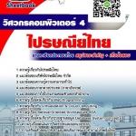 คู่มือ ติวสอบ แนวข้อสอบ วิศวกรคอมพิวเตอร์ 4 ไปรษณีย์ไทย
